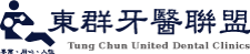 東群牙醫聯盟 Tung Chun United Dental Clinics